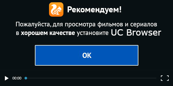 Установить UC Browser